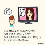 CMで麻生久美子とかに「徹夜、ダメ。絶対」って言ってもらいたい。