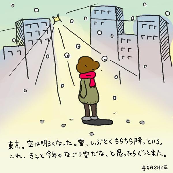 東京。空は明るくなった。