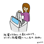 洗濯できませんって表示のものでも、ガンガン洗濯機につっこむよ、私は。