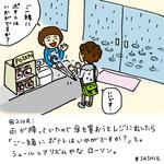 雨が降っていたので傘を買おうとレジに出したら「ご一緒にポテトはいかがですか?」と。シュールレアリズムやなローソン。