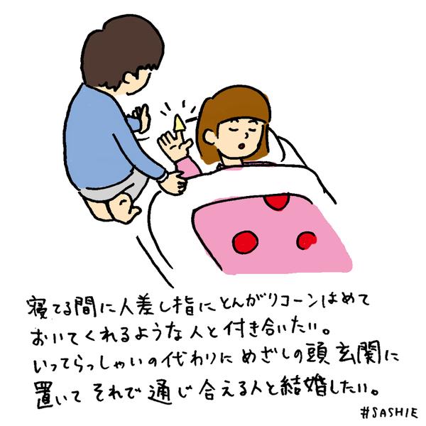 寝てる間に人差し指にとんがりコーンはめておいてくれるような人と付き合いたい。