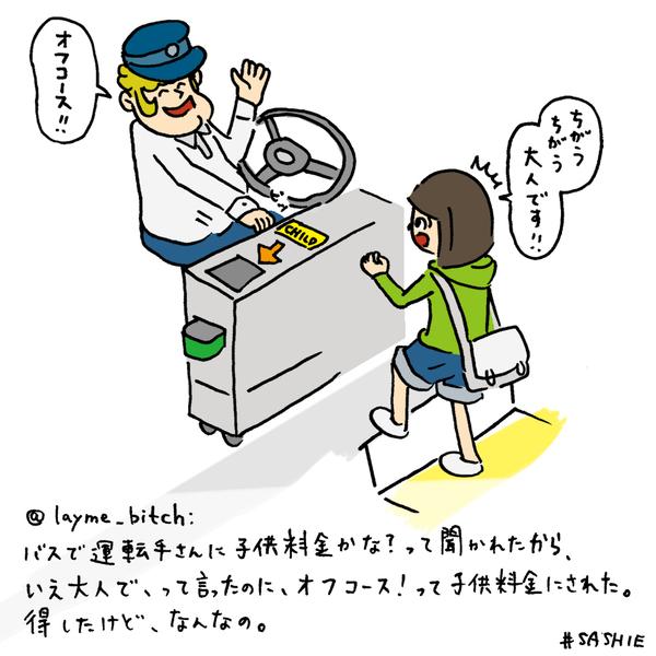 バスで運転手さんに子供料金かな?って聞かれたから、いえ大人で