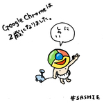 Google Chrome は2歳になりました!