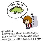 ステゴサウルスは捨て子サウルスだと思ってて