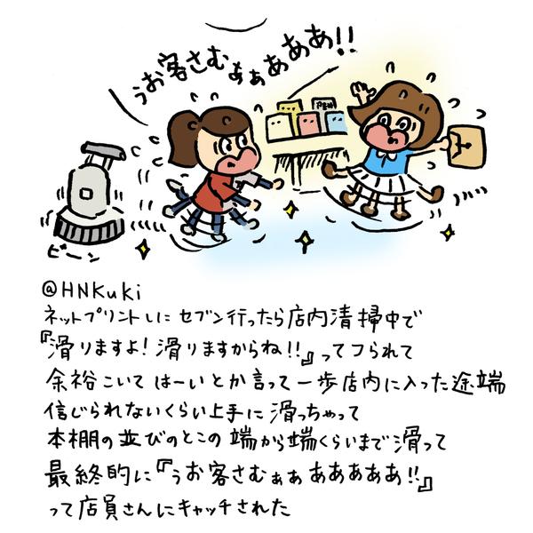 ぅお客さむぁぁあああああ!!
